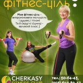 Фітнес в Cherkasy Fitness Club, фото 1