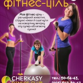 Фітнес в Cherkasy Fitness Club, фото 2
