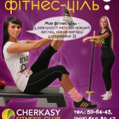 Фітнес в Cherkasy Fitness Club, фото 3