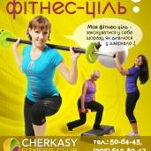 Фітнес в Cherkasy Fitness Club, фото 4