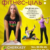Фітнес в Cherkasy Fitness Club, фото 5
