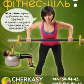 Фітнес в Cherkasy Fitness Club, фото 6