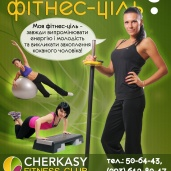 Фітнес в Cherkasy Fitness Club, фото 7