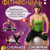 Фітнес в Cherkasy Fitness Club, фото 8