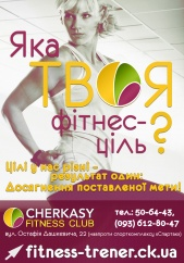 Cherkasy Fitness Club, фото 1
